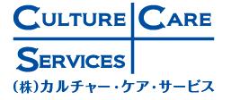 株式会社カルチャー・ケア・サービス